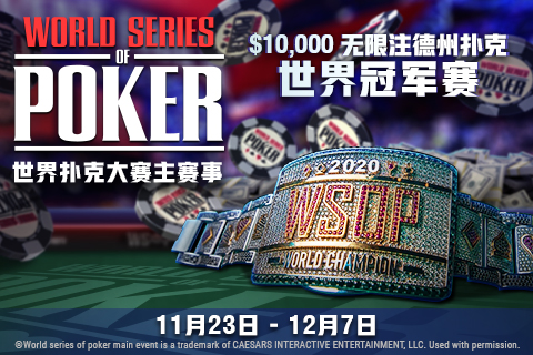WSOP-MainEvent